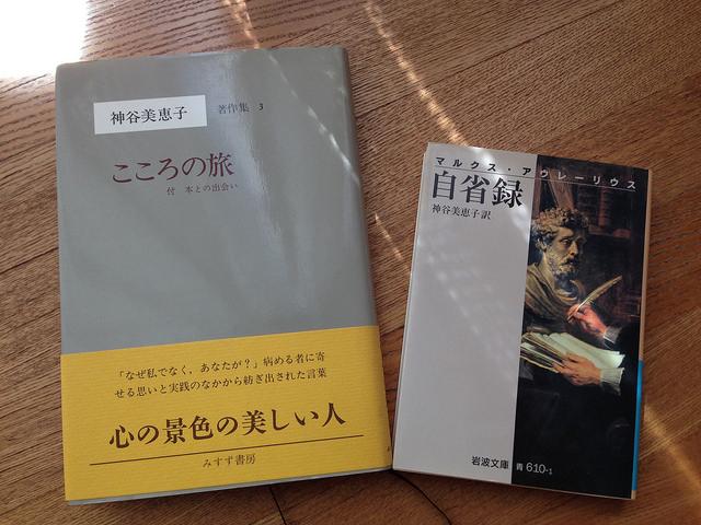 【読書会】こころの旅&自省録
