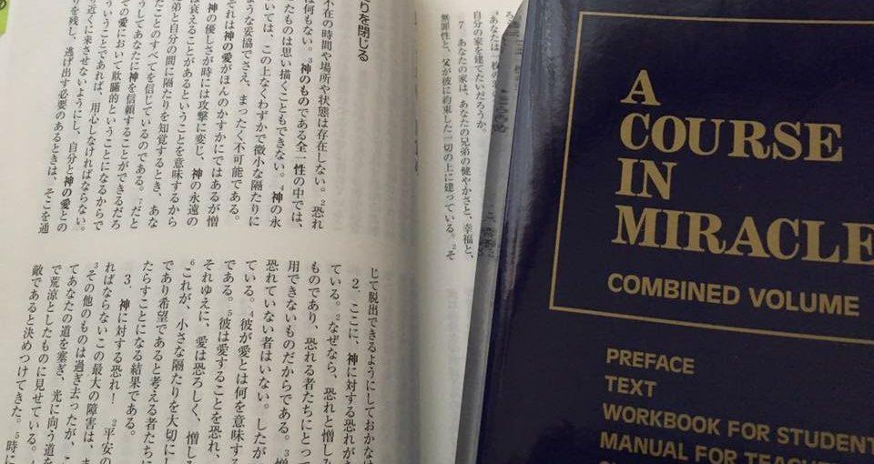 神はいつでもどこにでもいる@ACIM勉強会(覚え)