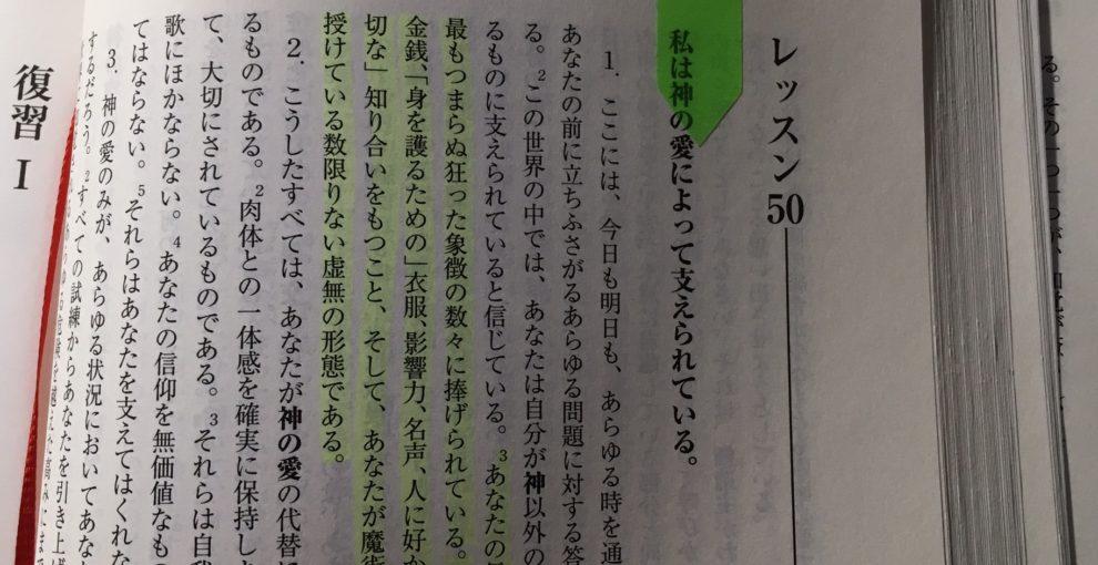 私のエゴ@ACIM勉強会(覚え)
