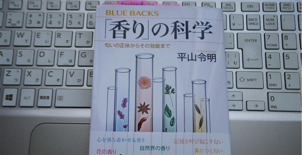 「香り」の科学